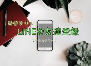 LINE@の友達登録はこちら!