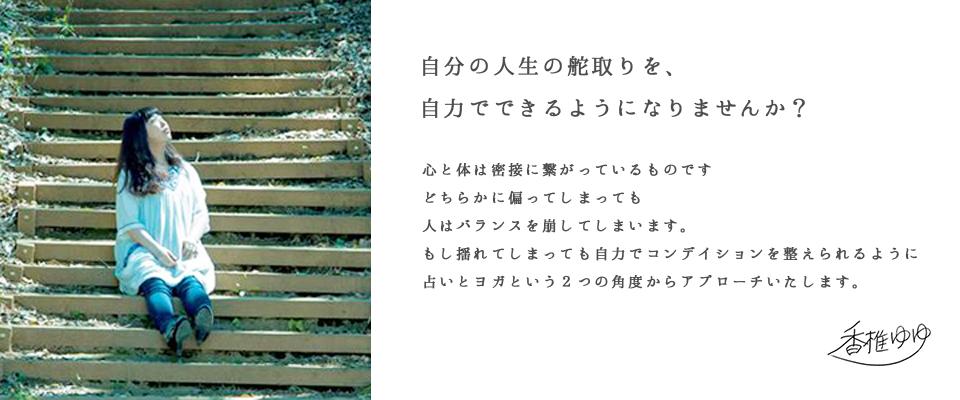 香椎ゆゆ 公式サイト