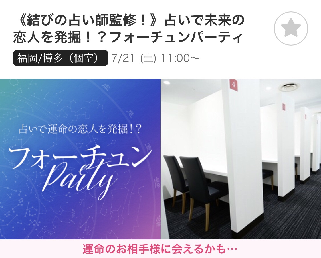 partyparty フォーチュンパーティ